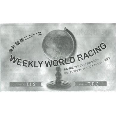 週刊競馬ブック「海外競馬ニュース」